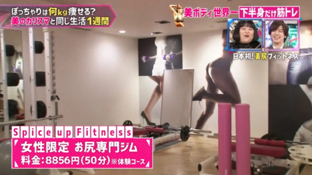 Spice up Fitnessの中